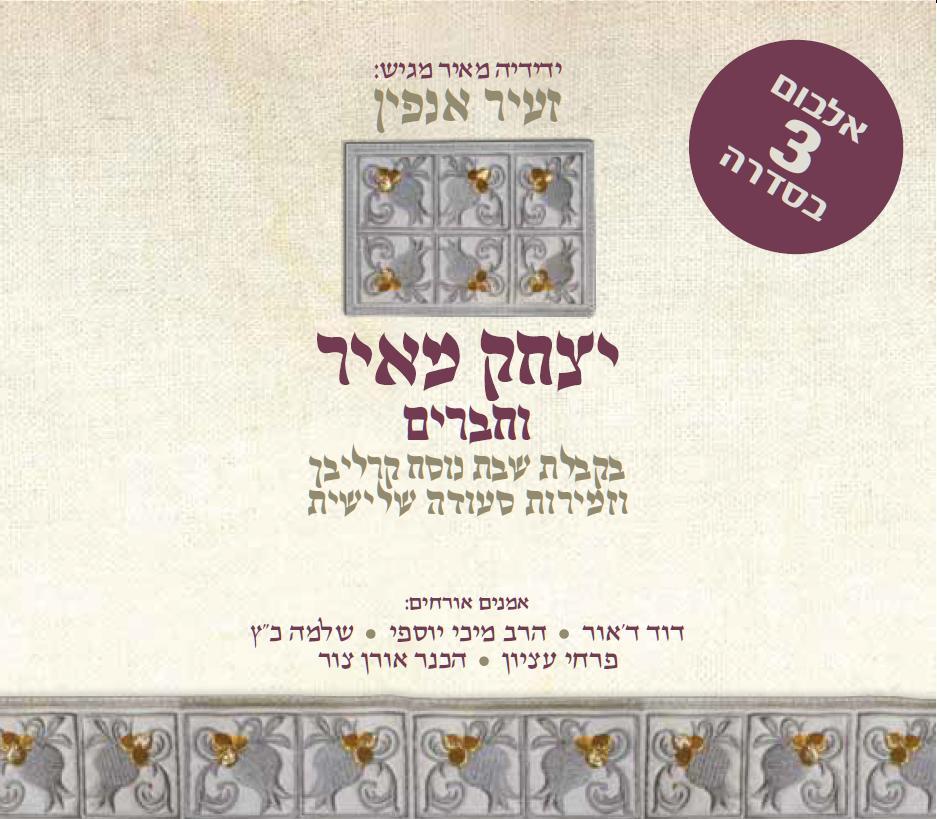 יצחק מאיר בזעיר אנפין 3