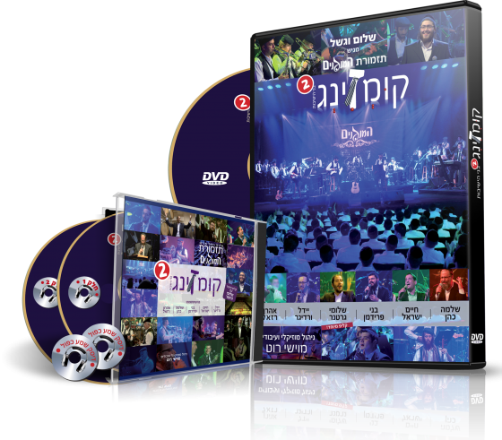 קומזינג 2: ה-DVD החדש בחנויות 1