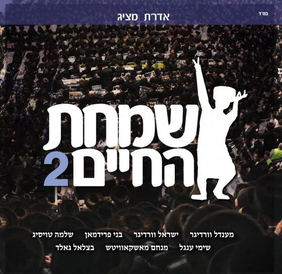 Simchas Hachaim2
