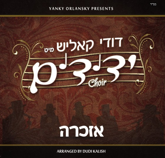 yedidimchoirCD-COVER  (1)