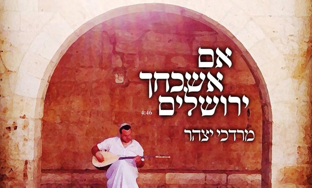 מרדכי יצהר ויצחק מאיר זוכרים את ירושלים 1