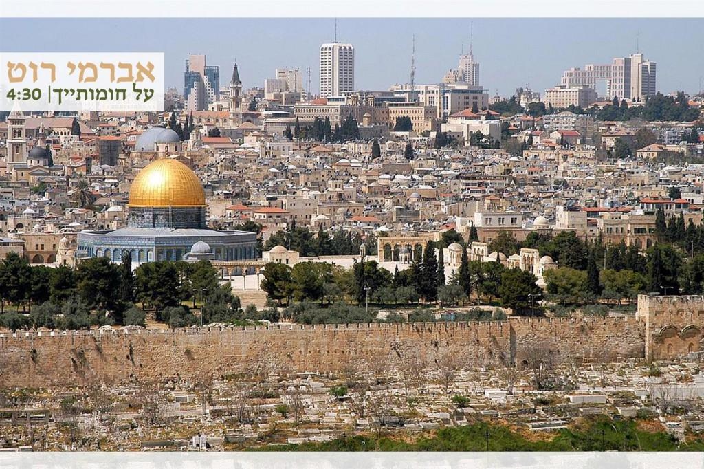 אברמי רוט בקליפ מיוחד ליום ירושלים 6
