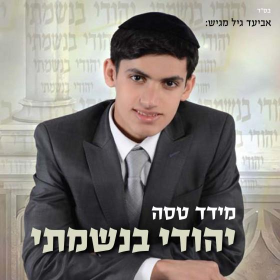 תמונת האלבום