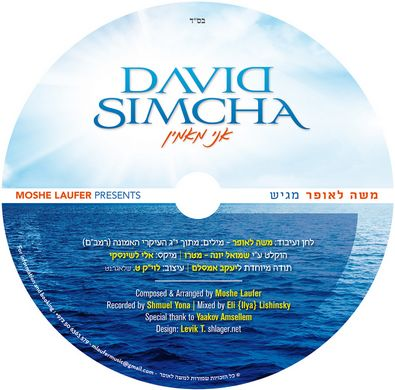 דוד שמחה עם סינגל חדש - שמחה ואמונה 6