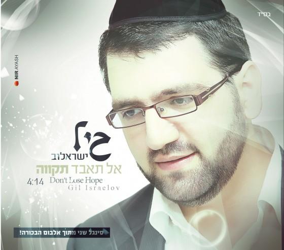 גיל ישראלוב אל תאבד תקווה - הפרונט