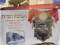 """בית הכנסת המפואר בישראל נחנך השבוע בת""""א עם האחים אשל 34"""