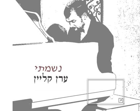 ערן קליין - נשמתי 6