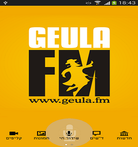 רדיו גאולה FM גאה להציג: האפליקציה 1