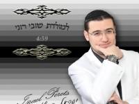 *סינגל חדש* ישראל פרץ – למולדת שובי רוני