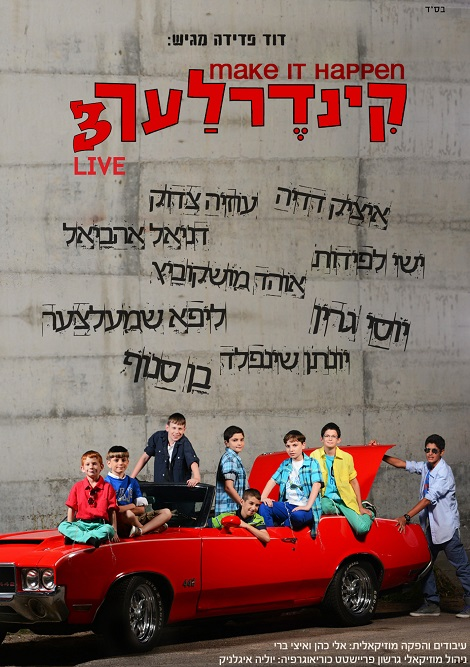 DVD Cover_he_02