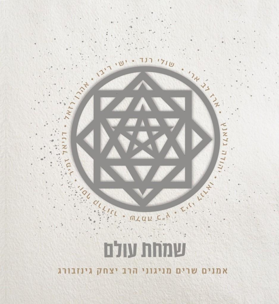 שמחת עולם: מיטב היוצרים במוזיקה היהודית בשיריו של הרב יצחק גינזבורג 9