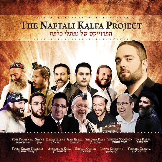 naftali-projectFinalsmall