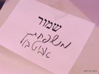 """""""בית הקדושה"""" - צפו בתמונות ראשונות מתוך המופע הגדול לזכרו של אברהם אבוטבול ז""""ל 69"""