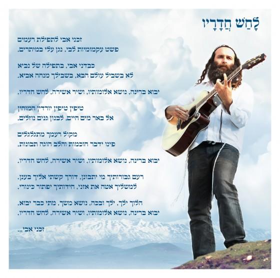 *סינגל חדש בלעדי* עודד ישראל - לחש חדריו