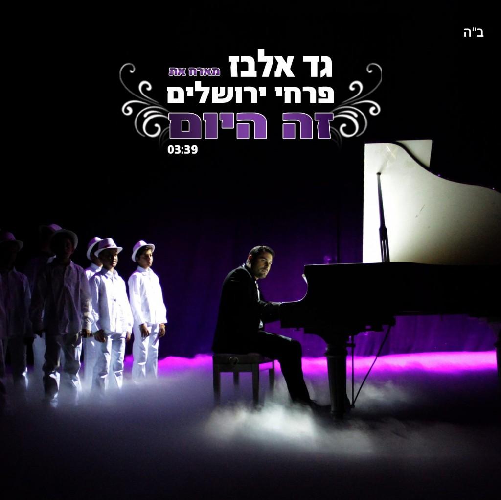 גד אלבז - מארח את - פרחי ירושלים - זה היום - שיר וקליפ חדש 8