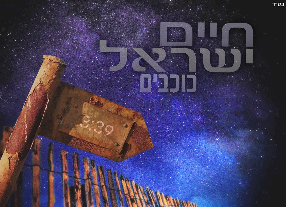 חיים ישראל בבלדת רוק - כוכבים 9