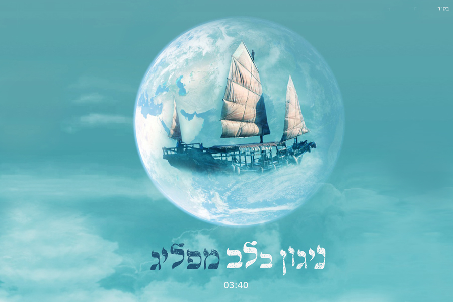שרון אבילחק ודורון אלימלך מפליגים בסינגל חדש 7