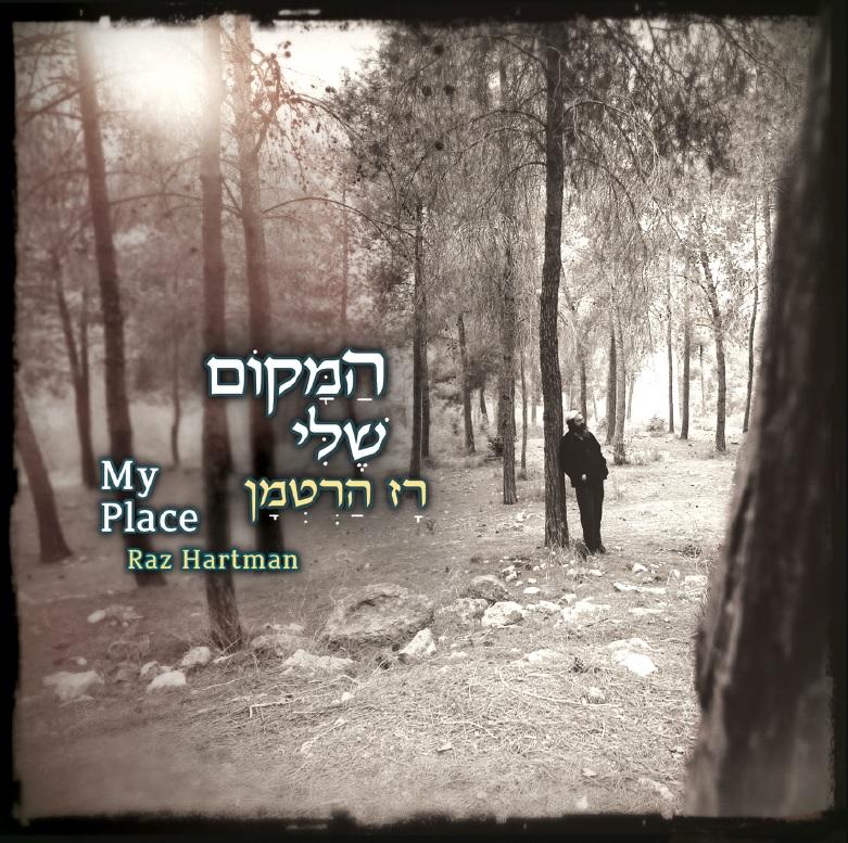 """רז הרטמן - """"תפארת"""" מתוך האלבום החדש והמיוחד 5"""