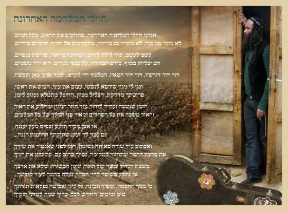 *סינגל 2014* עודד ישראל מנשרי - חיילי המלחמה האחרונה