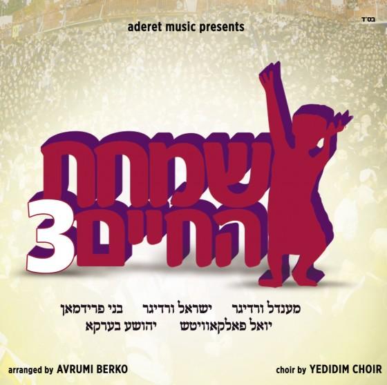 SH3 CD BOOK-1