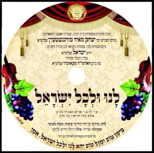 מרדכי בן דוד בשיר חדש - סימן טוב 2