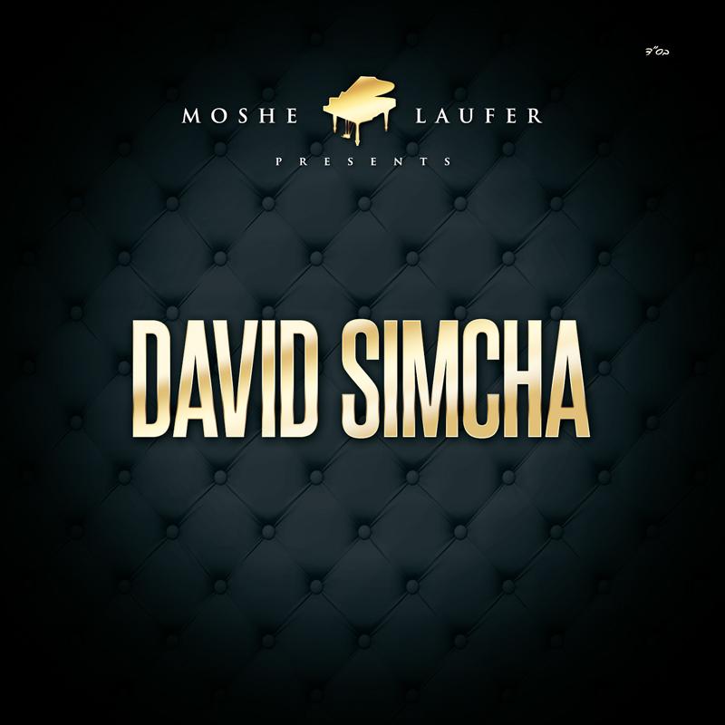 קבלו להיט החתונות הבא: דוד שמחה בסינגל ראשון מתוך האלבום החדש 1