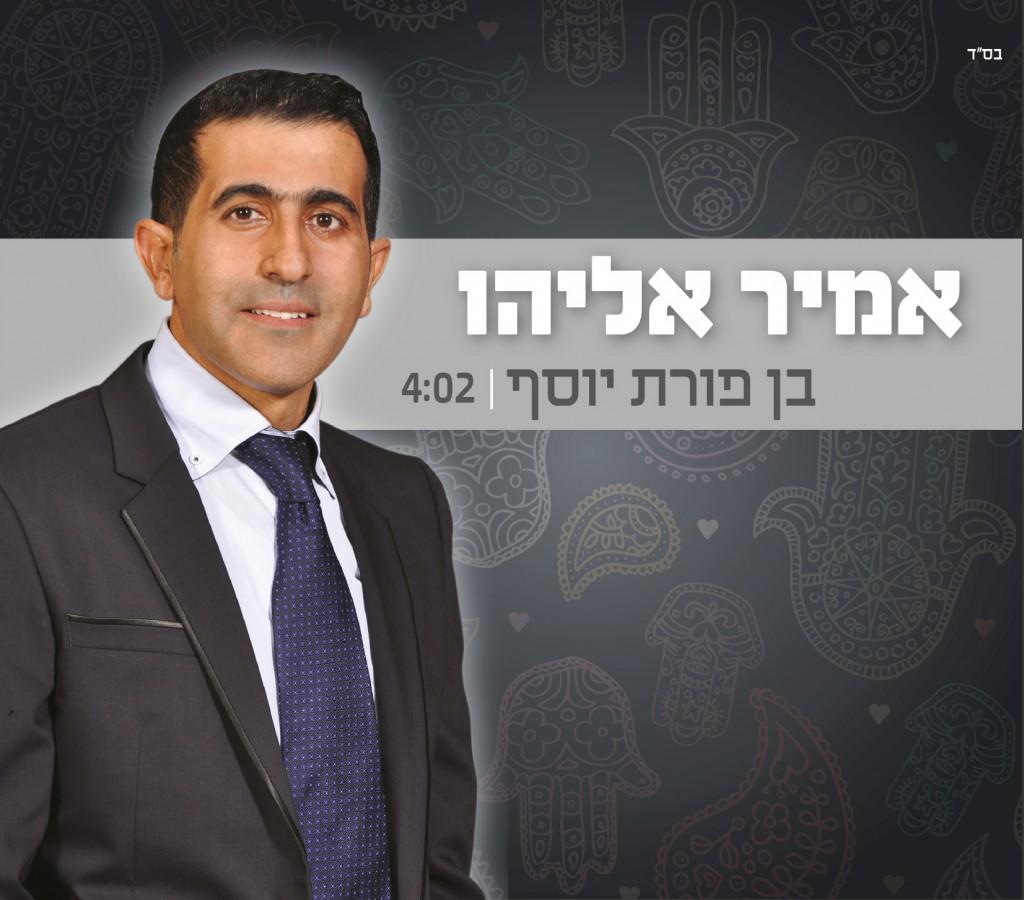 """הזמר אמיר אליהו בסינגל חדש - """"בן פורת יוסף"""" 4"""