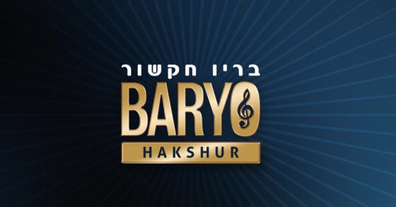 Baryo - לוגו