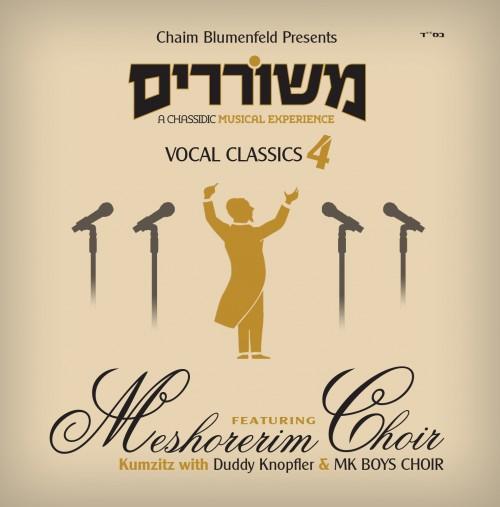 Meshorerim-Classic-Vol-4-500x507
