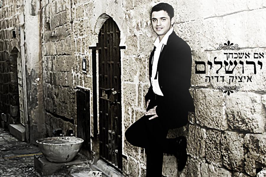 איציק דדיה בסינגל חופות חדש - אם אשכחך ירושלים 9