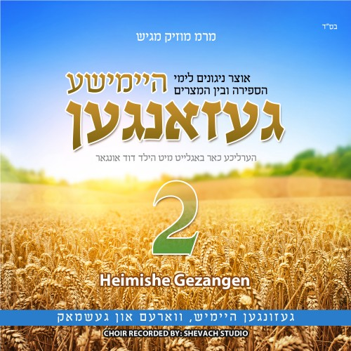 Heimishe-GEZANGEN-2-Cover-500x500