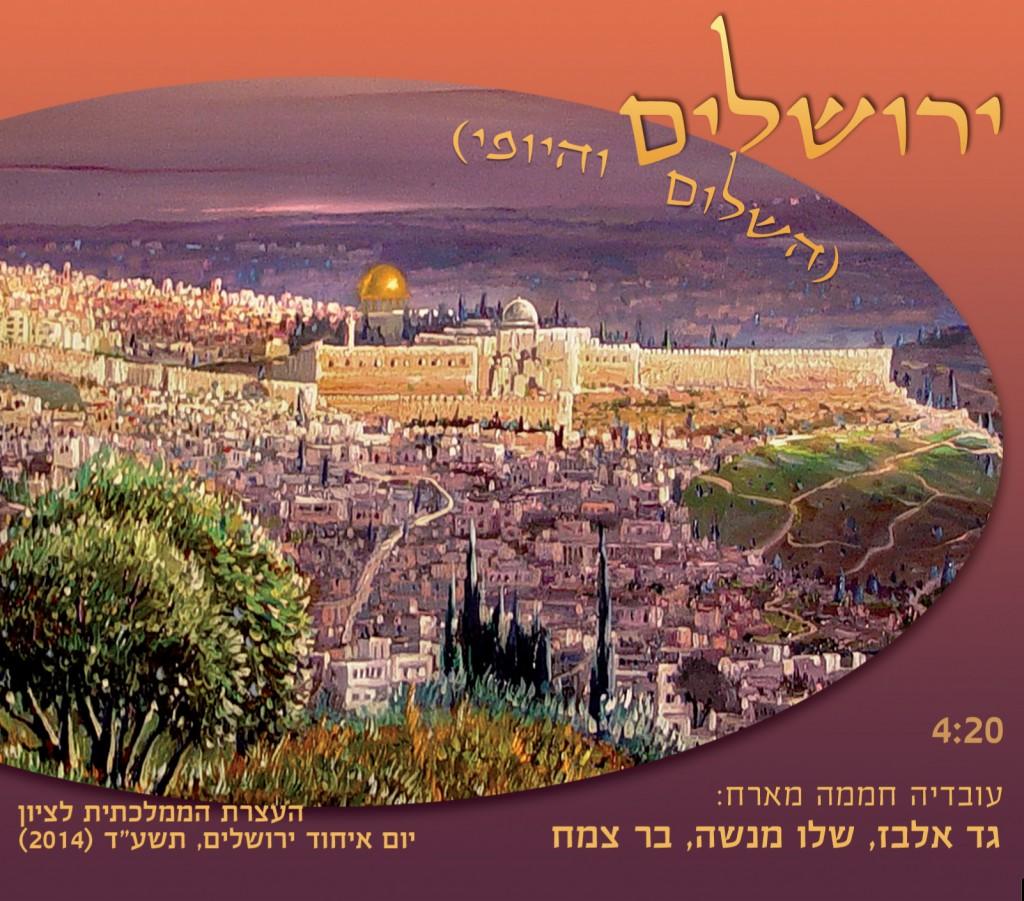 עובדיה חממה מארח את גד אלבז והילדים: שליו מנשה ובר צמח  - ירושלים (השלום והיופי) 7