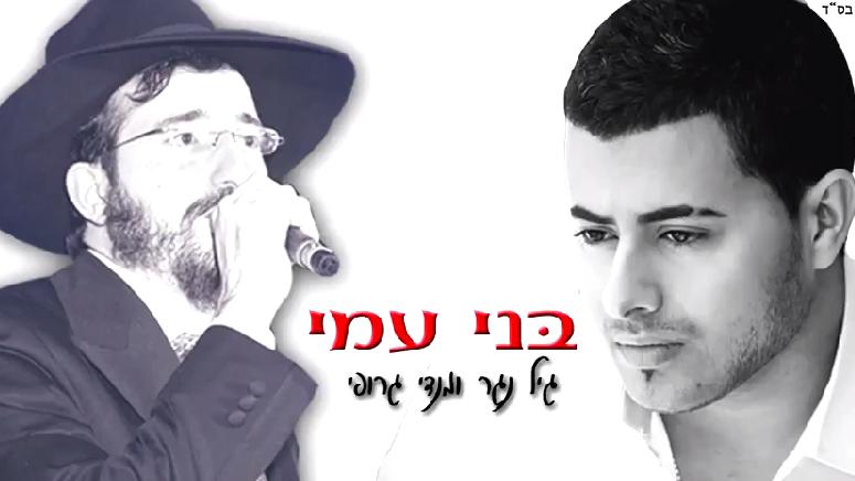מנדי ג'רופי וגיל נגר במסר לממשלת ישראל: בני עמי 6