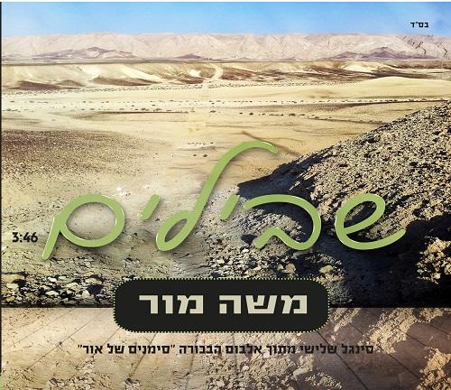 משה מור שבילים - הפרונט