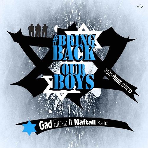 """בכורה: גד אלבז ונפתלי כלפה בקליפ ושיר לשובם של השבויים """"Bring Back Our Boys"""" 5"""