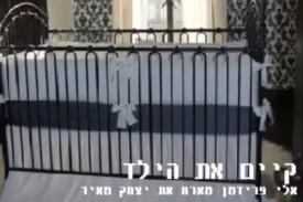 """יצחק מאיר ואלי פרידמן בדואט: """"קיים את הילד"""" 5"""