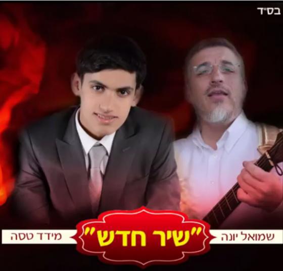 שמואל יונה ומידד