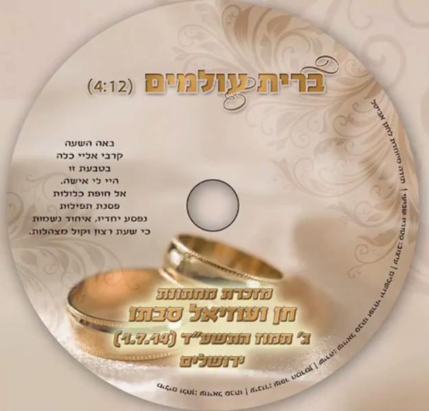 עוזיאל סבתו ופרחי ירושלים - ברית עולמים 7