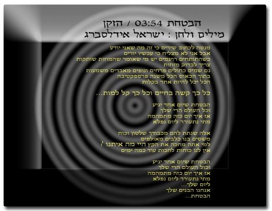 ישראל אידלסברג הבטחת