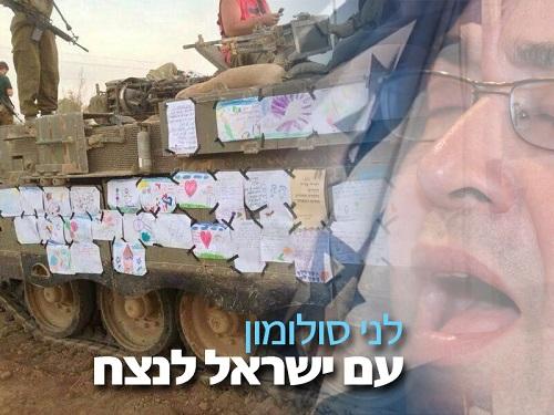 לני סולומון עם ישראל לנצח *חדש*