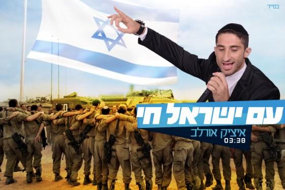איציק אורלב עם ישראל חי *חדש*