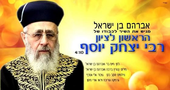 אבי בן ישראל הראשון