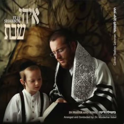 הזמר חזן יעקב למר באלבום חדש ומרגש במיוחד 6