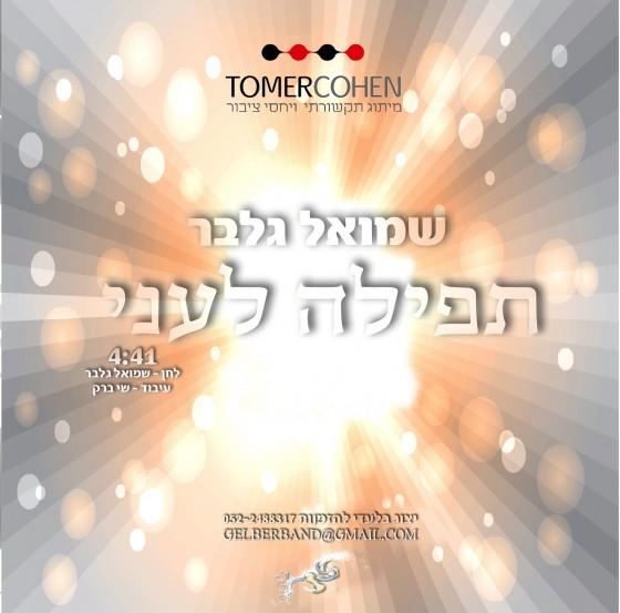 שמואל גלבר תפילה לעני