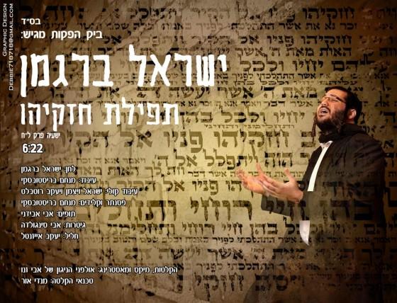 ישראל ברגמן תפילת חזקיהו *חדש*