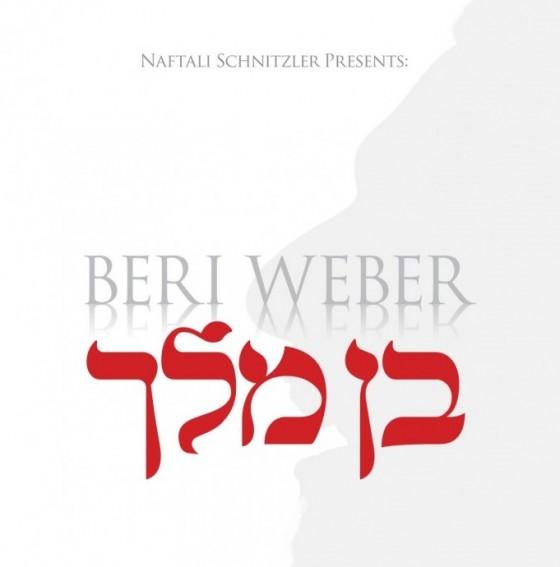 Beri-Weber-Ben-Melech-870x870_c