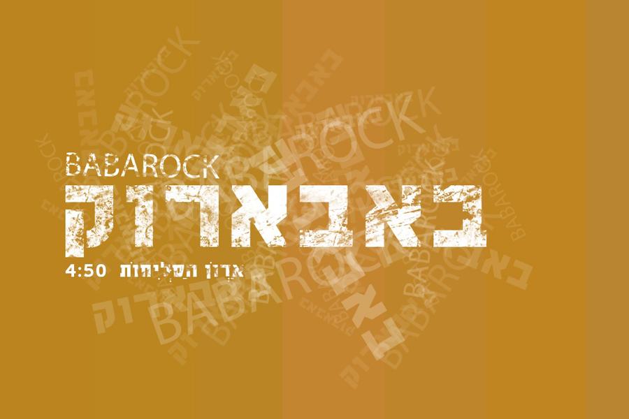 """""""אדון הסליחות"""" - באבארוק בסינגל חדש 1"""