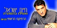 'ואפילו בהסתרה': גרסת הדאנס של חיים ישראל 5
