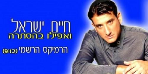 חיים ישראל ואפילו בהסתרה רמיקס רשמי *חדש*