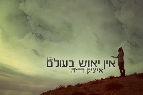 'אין יאוש בעולם' - איציק דדיה בקליפ חדש 1